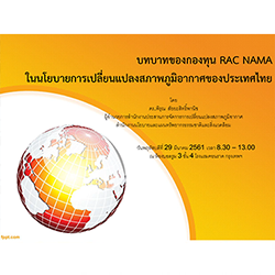 The role of RAC NAMA Fund in Climate Change Policy