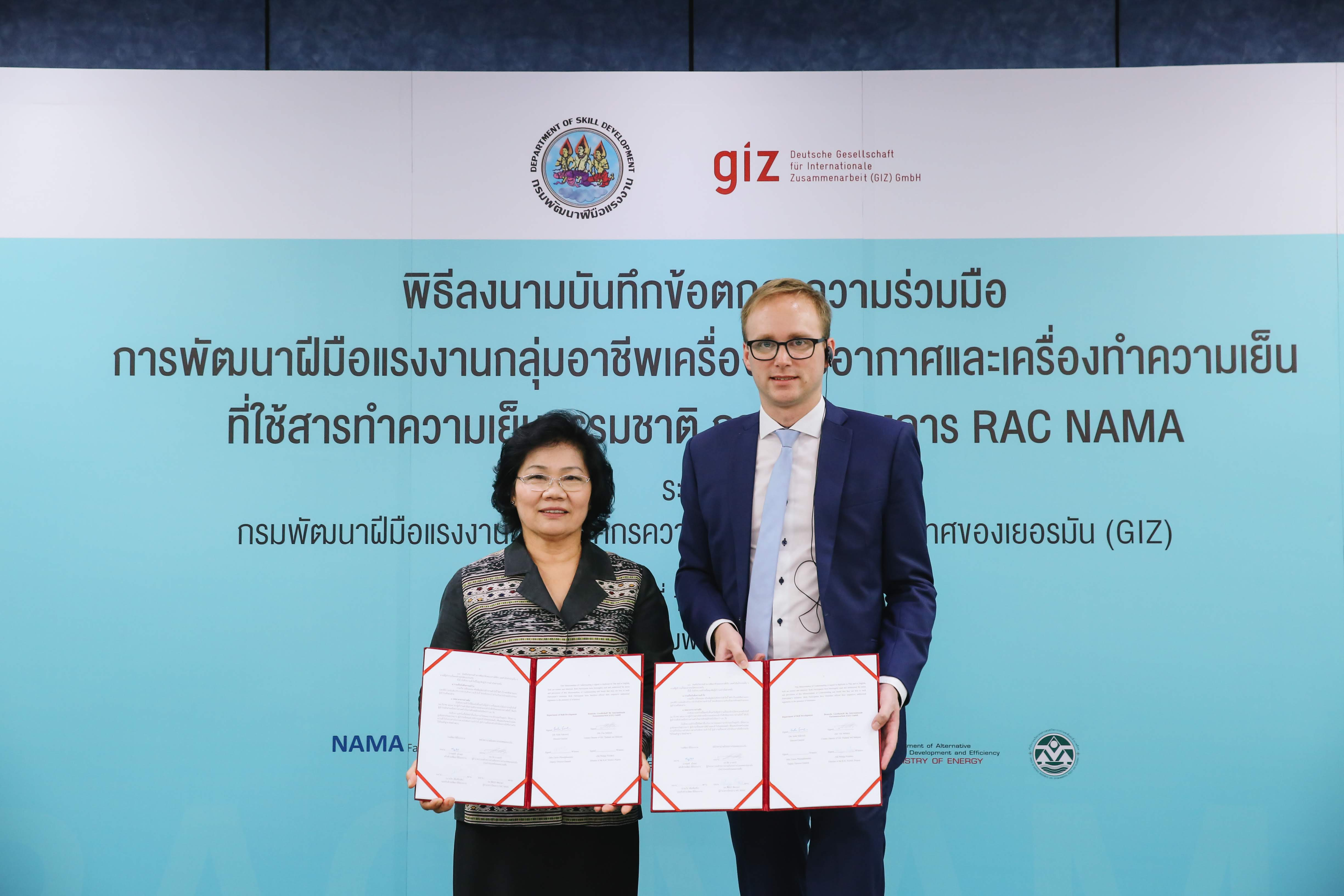 Ministry of Labour and GIZ Cooperate on Developing Skill